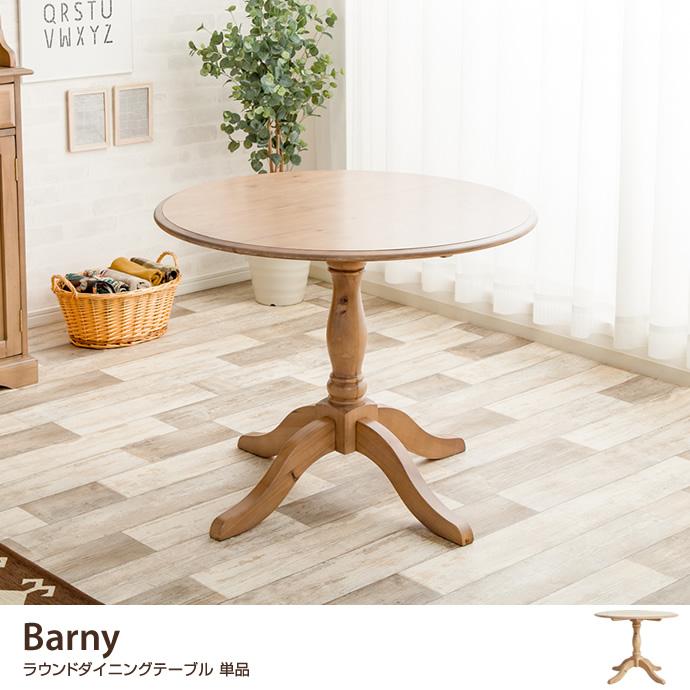 BarnyラウンドダイニングテーブルW90