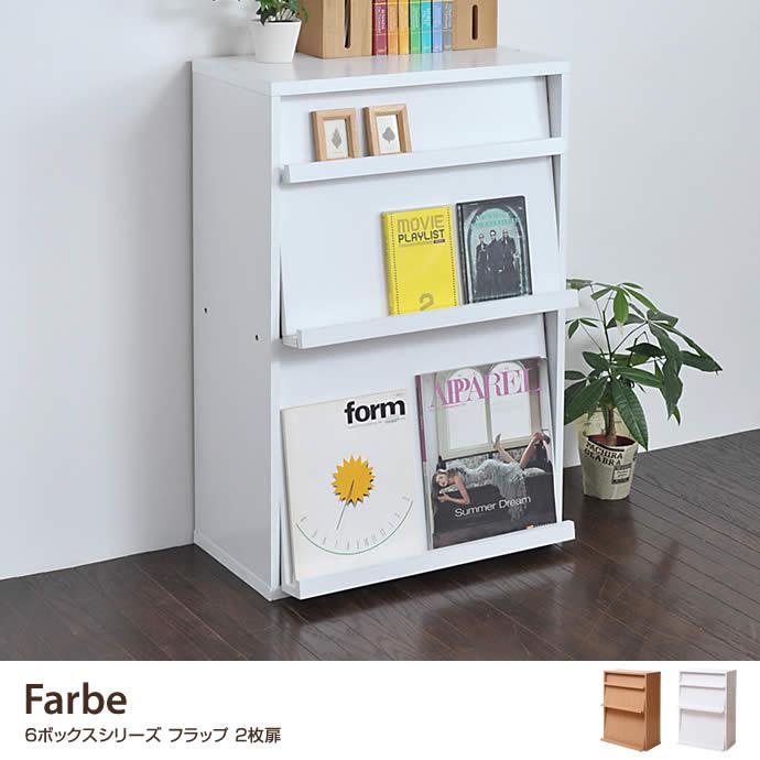 本棚Farbe 6ボックスシリーズ フラップ 2枚扉