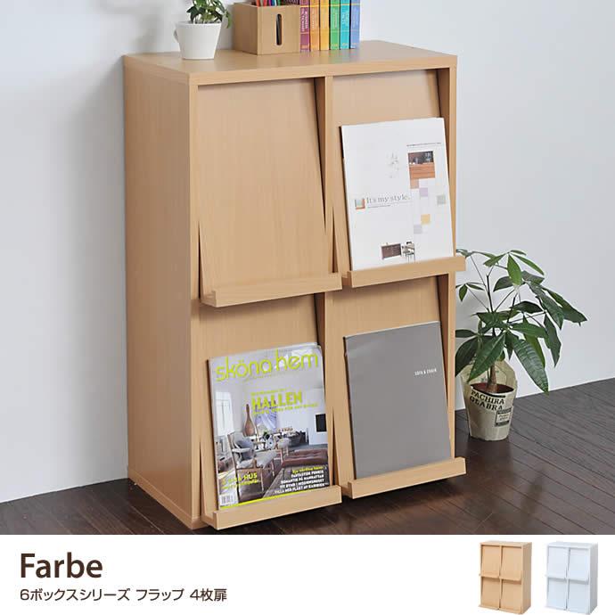 Farbe 6ボックスシリーズ フラップ 4枚扉