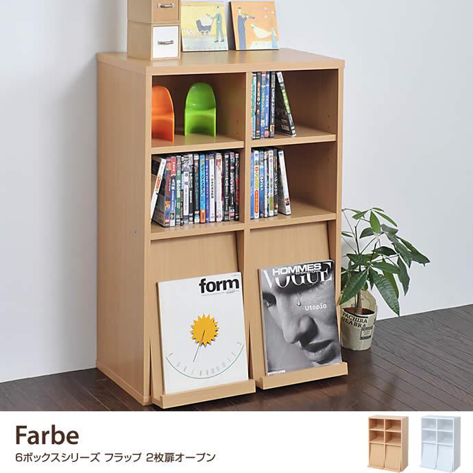 本棚Farbe 6ボックスシリーズ フラップ 2枚扉オープン