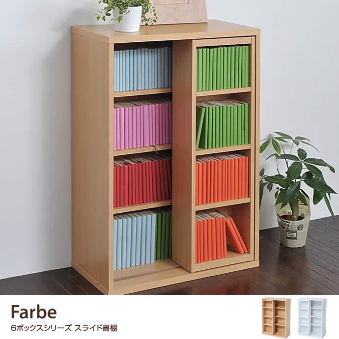 本棚Farbe 6ボックスシリーズ スライド書棚