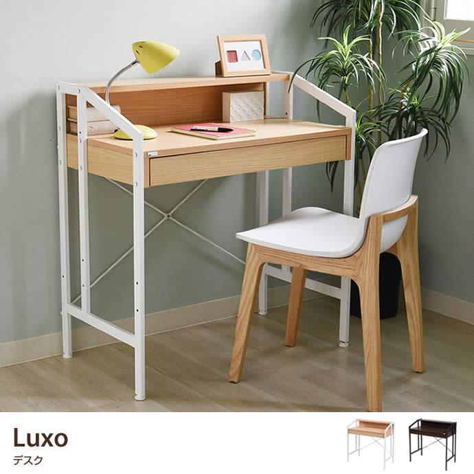 Luxo デスク