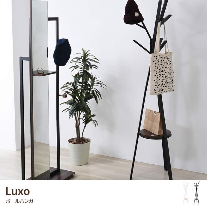 Luxo ポールハンガー