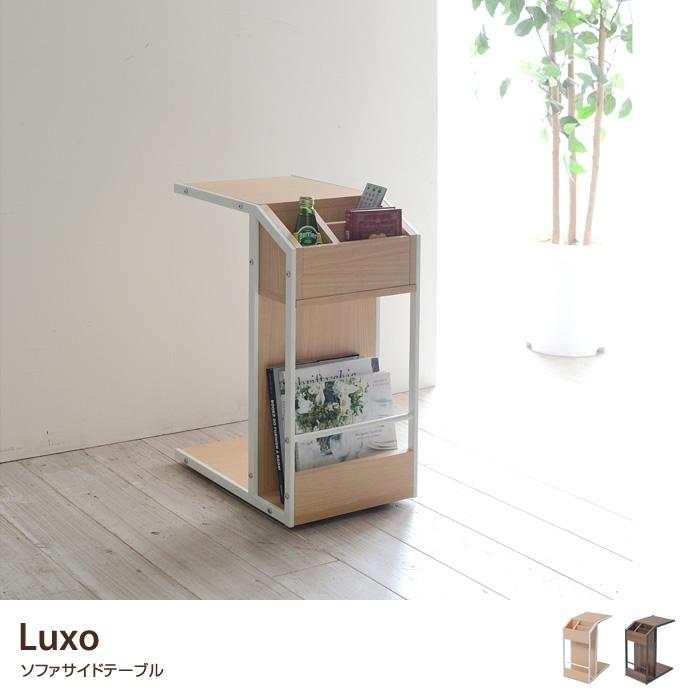 Luxo ソファサイドテーブル