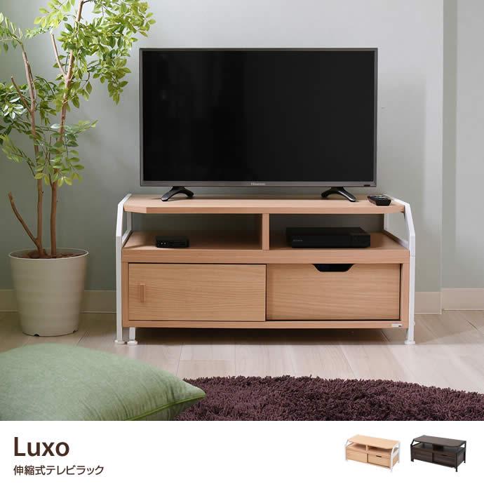 Luxo 伸縮式テレビラック