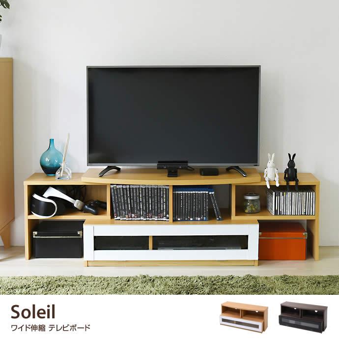 Soleil ワイド伸縮 テレビボード