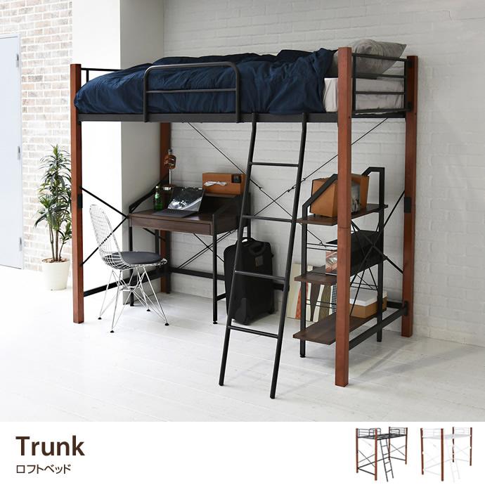 Trunk ロフトベッド