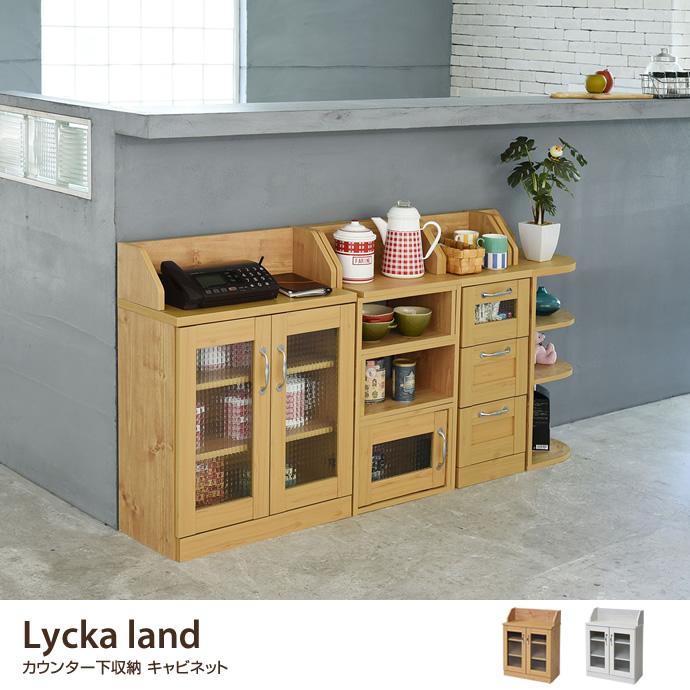 Lycka land カウンター下収納 キャビネット