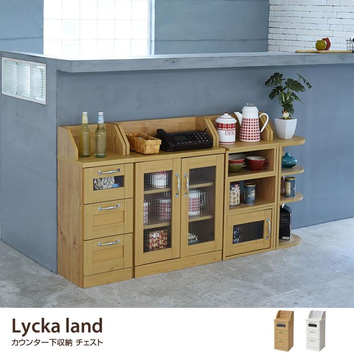 Lycka land カウンター下収納 チェスト