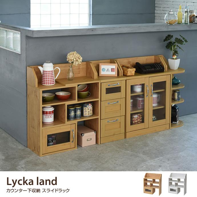 Lycka land カウンター下収納 スライドラック