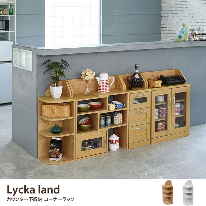 Lycka land カウンター下収納 コーナーラック