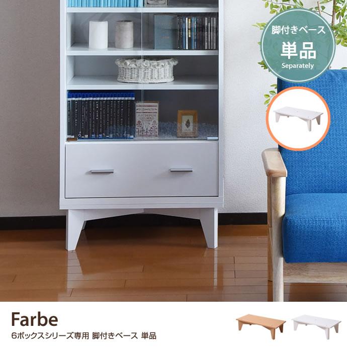 【単品】Farbe 6ボックスシリーズ専用 脚付きベース