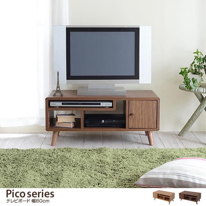 Picoseries テレビボード 幅80cm