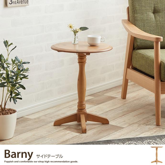 Barnyサイドテーブル