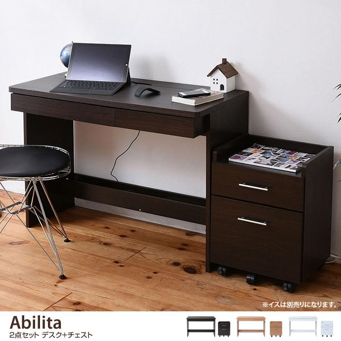 パソコンデスクセット【2点セット】Abilita デスク+チェスト