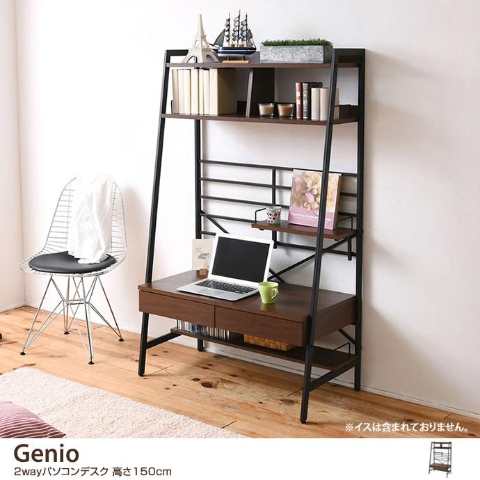 【高さ150cm】Genio 2wayパソコンデスク