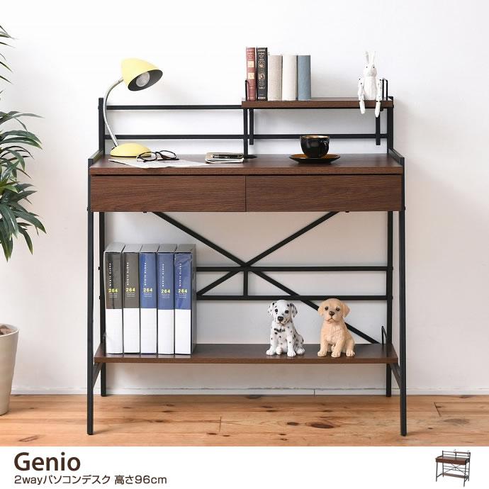 【高さ96cm】Genio 2wayパソコンデスク