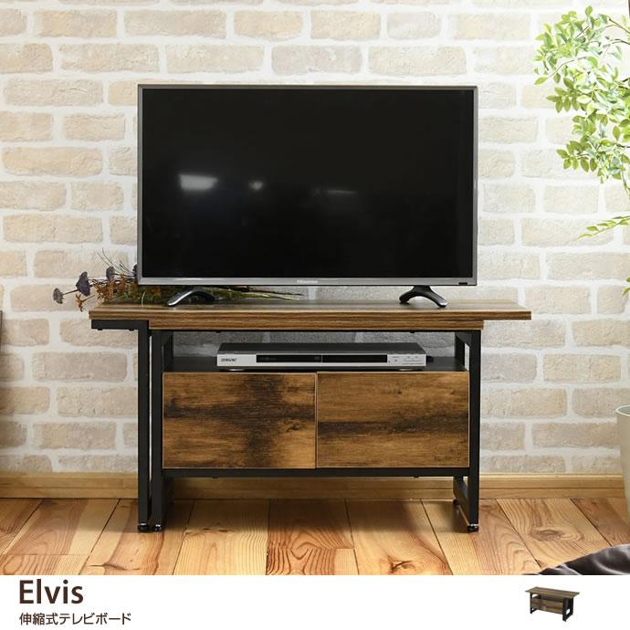 Elvis 伸縮式テレビボード