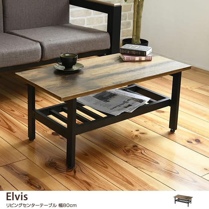 木製テーブル【幅80cm】Elvis リビングセンターテーブル