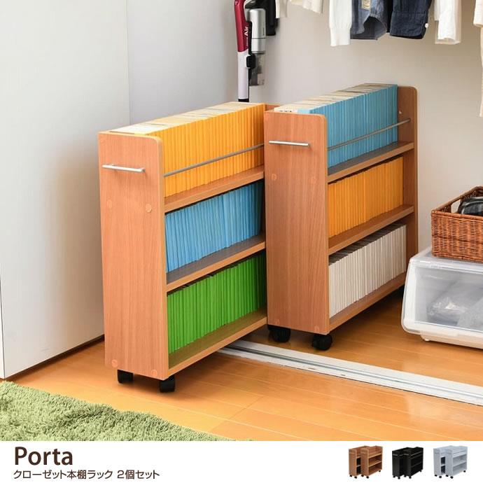 【2個セット】Porta クローゼット本棚ラック