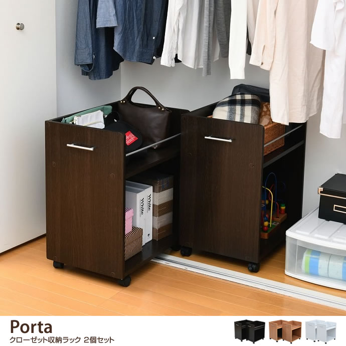 【2個セット】Porta クローゼット収納ラック