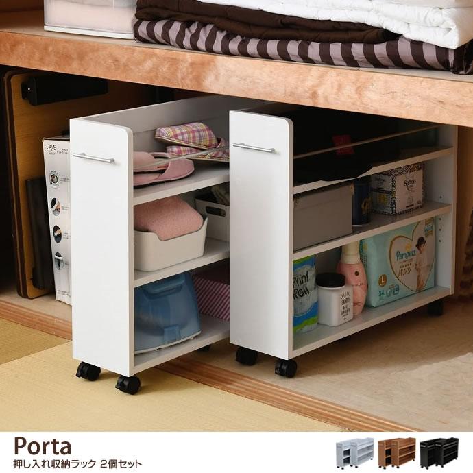 【2個セット】Porta 押し入れ収納ラック