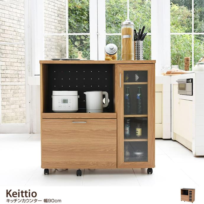 キッチンカウンター【幅90cm】Keittio キッチンカウンター