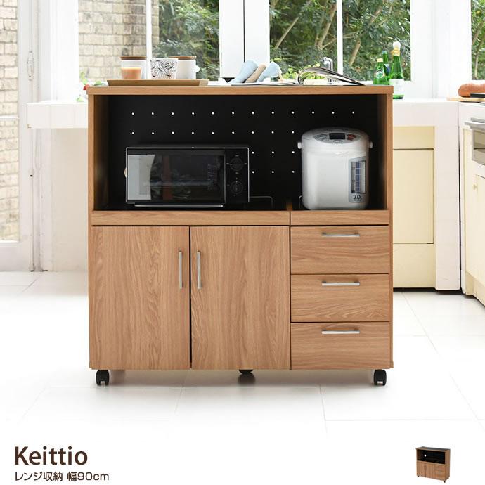 キッチンカウンター【幅120cm】Keittio キッチンカウンター