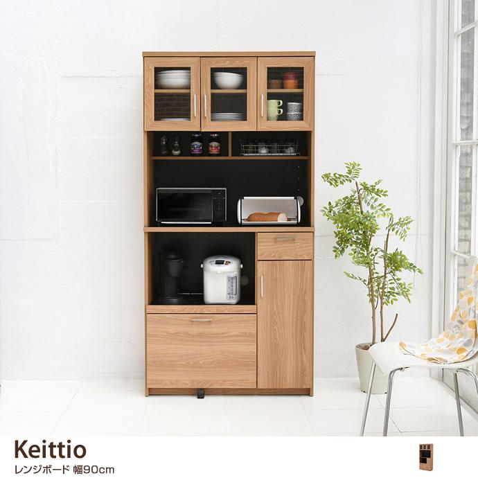 【幅90cm】Keittio レンジボード