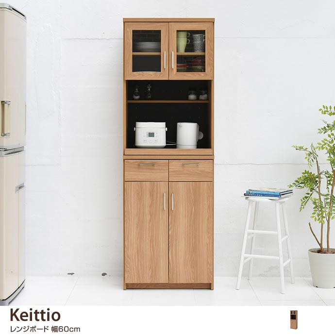 【幅60cm】Keittio レンジボード