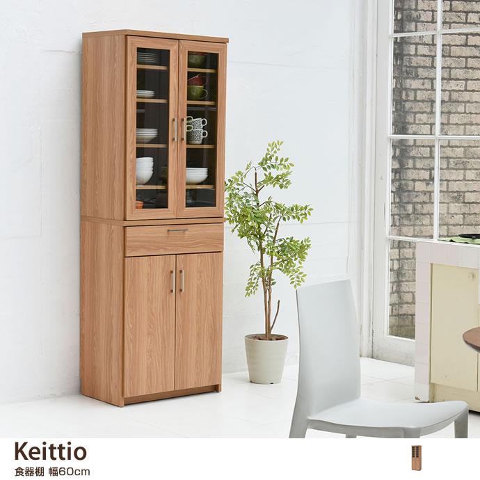 食器棚【幅60cm】Keittio 食器棚