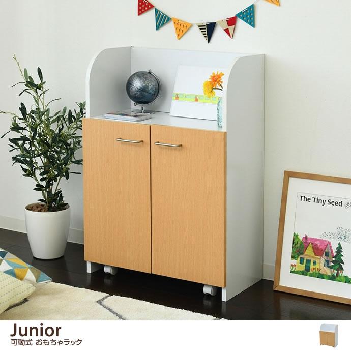 【幅60cm】 Junior おもちゃラック