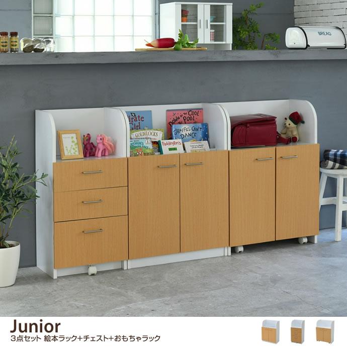 【3点セット】 Junior 絵本ラック+チェスト+おもちゃラック