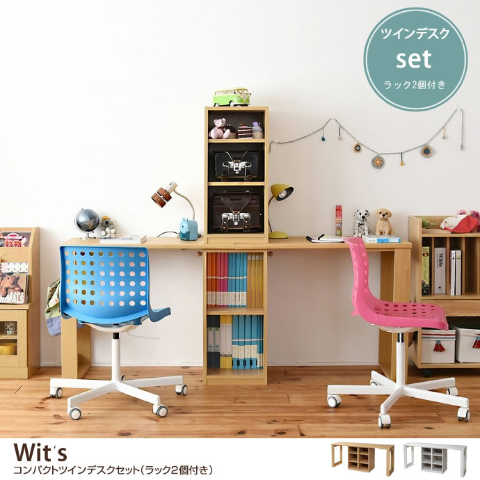 【デスクセット】 Wit'S コンパクトツインデスクセット(ラック付き)