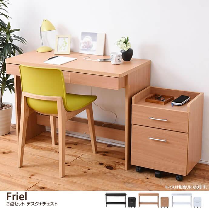 パソコンデスクセット【2点セット】 Friel デスク+チェスト