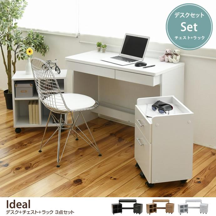 パソコンデスクセット【デスクセット】 Ideal デスク+チェスト+ラック 3点セット
