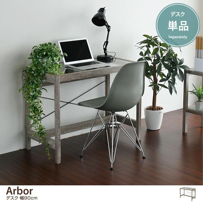 【幅90cm】 Arbor デスク