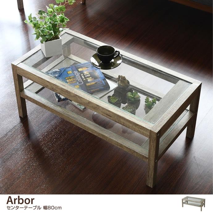 【幅80cm】 Arbor センターテーブル