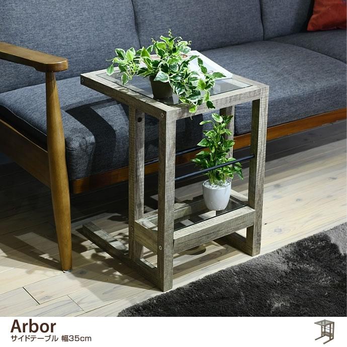 【幅35cm】 Arbor サイドテーブル