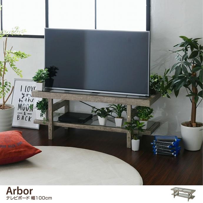 【幅100cm】 Arbor テレビボード