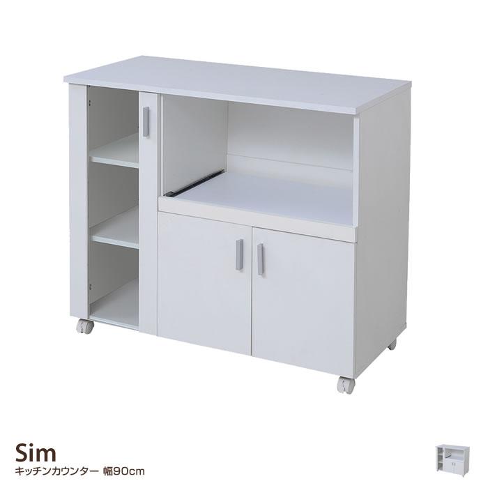【幅90cm】 Sim キッチンカウンター
