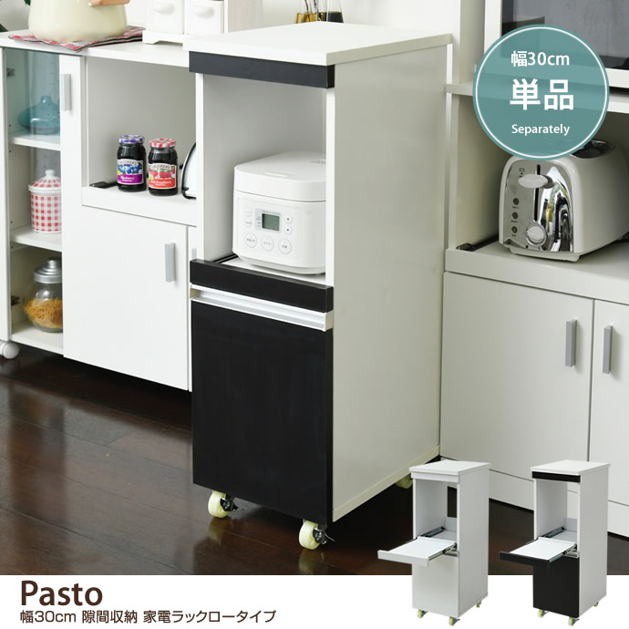 Pasto 幅30cm 隙間収納 家電ラックロータイプ