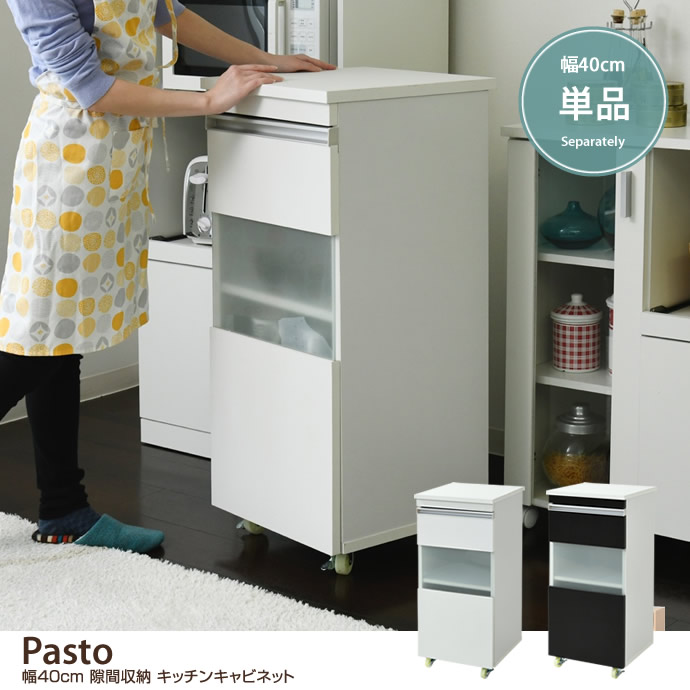Pasto 幅40cm 隙間収納 キッチンキャビネット