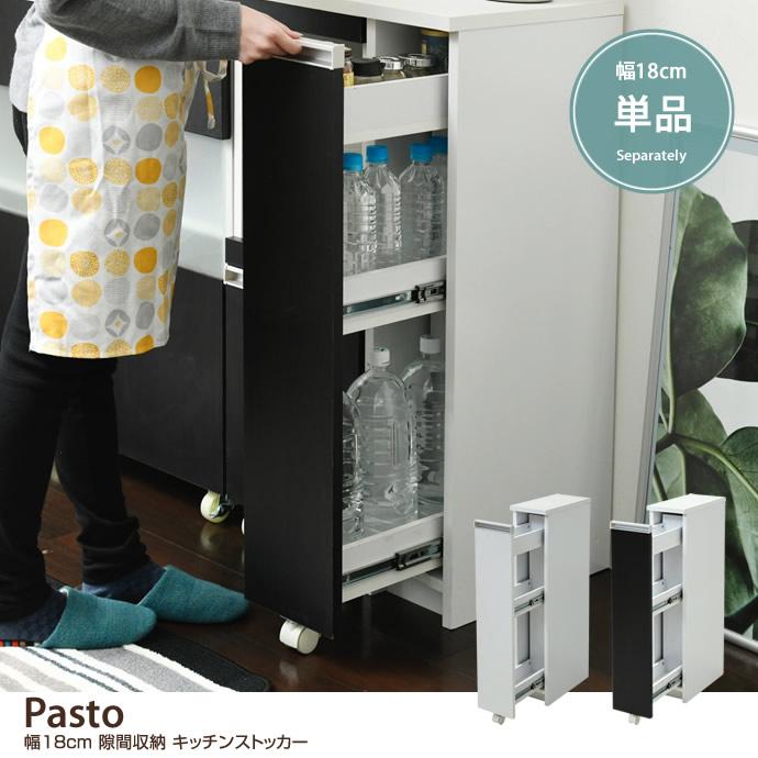 Pasto 幅18cm 隙間収納 キッチンストッカー