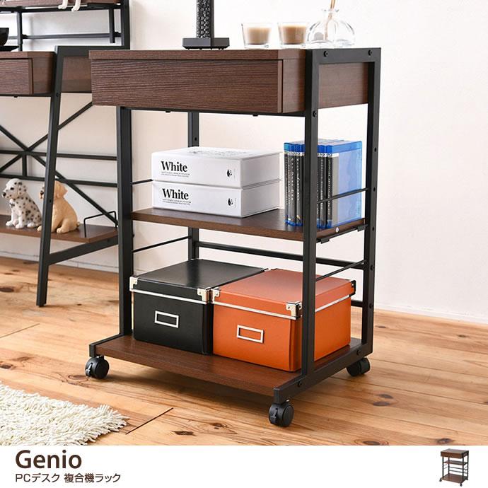 Genio PCデスク 複合機ラック