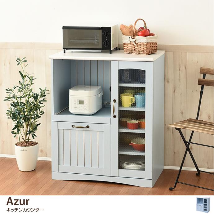 Azur キッチンカウンター