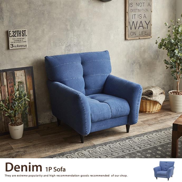 Denim 1P Sofa