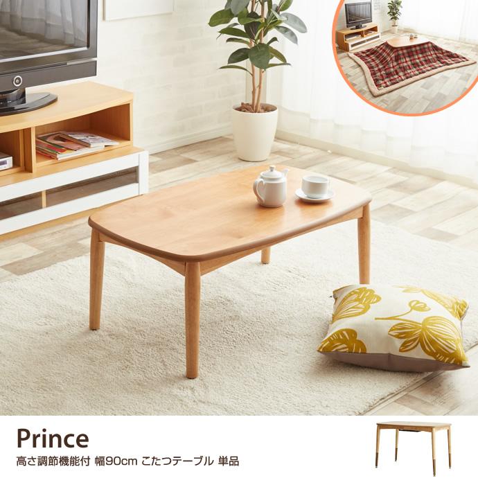 Prince 高さ調節機能付 幅90cm こたつテーブル 単品
