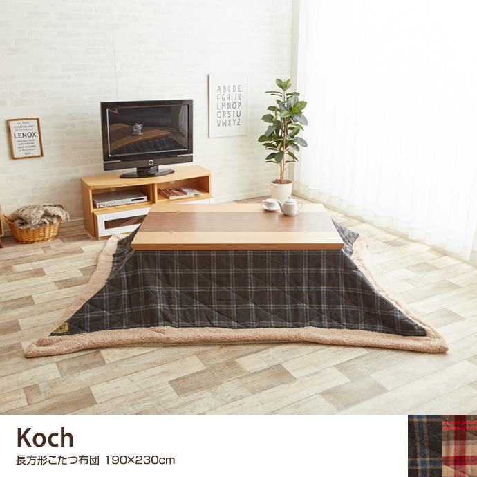 【完成品】【190×230】チェック柄のオシャレで可愛い長方形こたつ布団/色・タイプ:ブルー