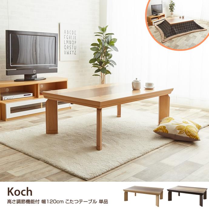 Koch 高さ調節機能付 幅120cm こたつテーブル 単品